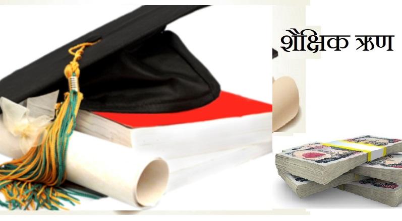 शैक्षिक प्रमाणपत्र धितो राखेर सहकारीद्धारा युवालाई ऋण