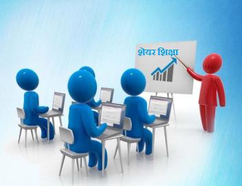 शेयर शिक्षा :कम्पनीले वितरण गर्ने लाभांश कसरी खातामा जम्मा हुन्छ ?