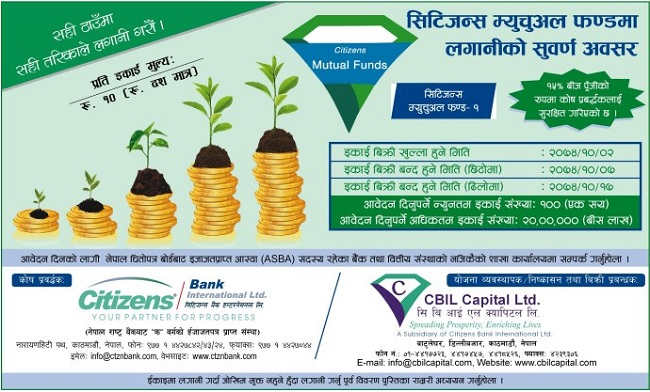 CBIL Capital Commences Issue of Citizen Mutual Fund worth Rs 1 Bn