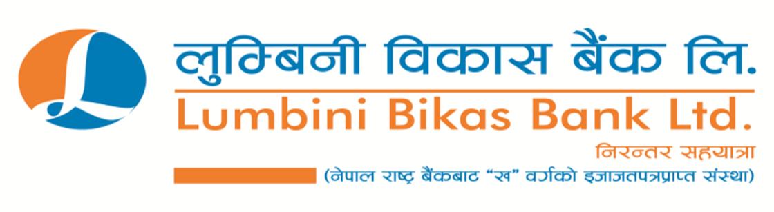 लुम्बिनी विकास बैंकको खुद नाफा ७१% बढ्यो, साढे २८ करोडको लाभांश क्षमता