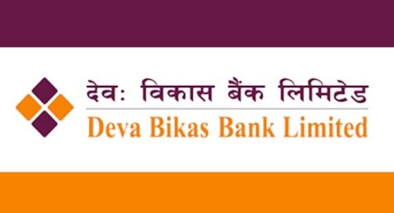 देवः विकास बैंकको नाफा २६ प्रतिशतले बढ्यो