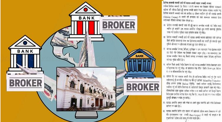 बैंकलाई ब्रोकर लाइसेन्स दिने गरी झाँक्री नेतृत्वको समितिले तयार पार्यो प्रतिवेदन