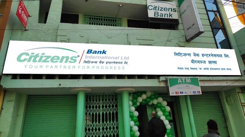 सिटिजन्स बैंक ऋणपत्र निष्कासनको अनुमति माग्न पुग्यो धितोपत्र बोर्ड