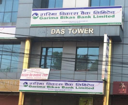 गरिमा विकास बैंकको खुम्चियो पूँजी कोष, खुद नाफामा २६% बढोत्तरी