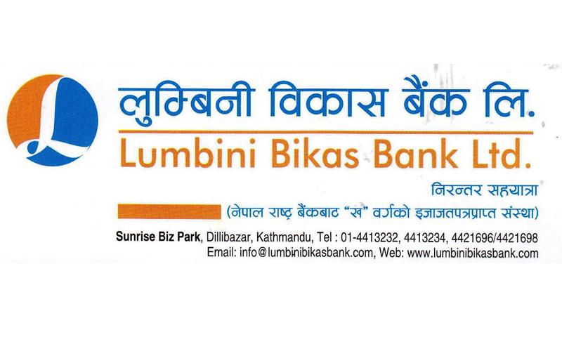 लुम्बिनी विकास बैंकको लाभांश घोषणा