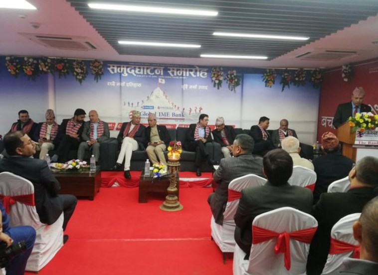 Governer Nepal Criticized Commercial Banks for Weak Human Capital