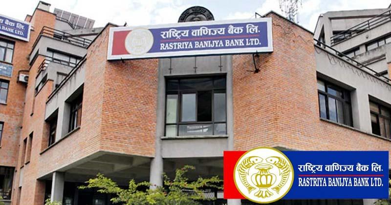 सांसदहरुको तलब भत्ताको कारोबार अब राष्ट्रिय वाणिज्य बैंक मार्फत