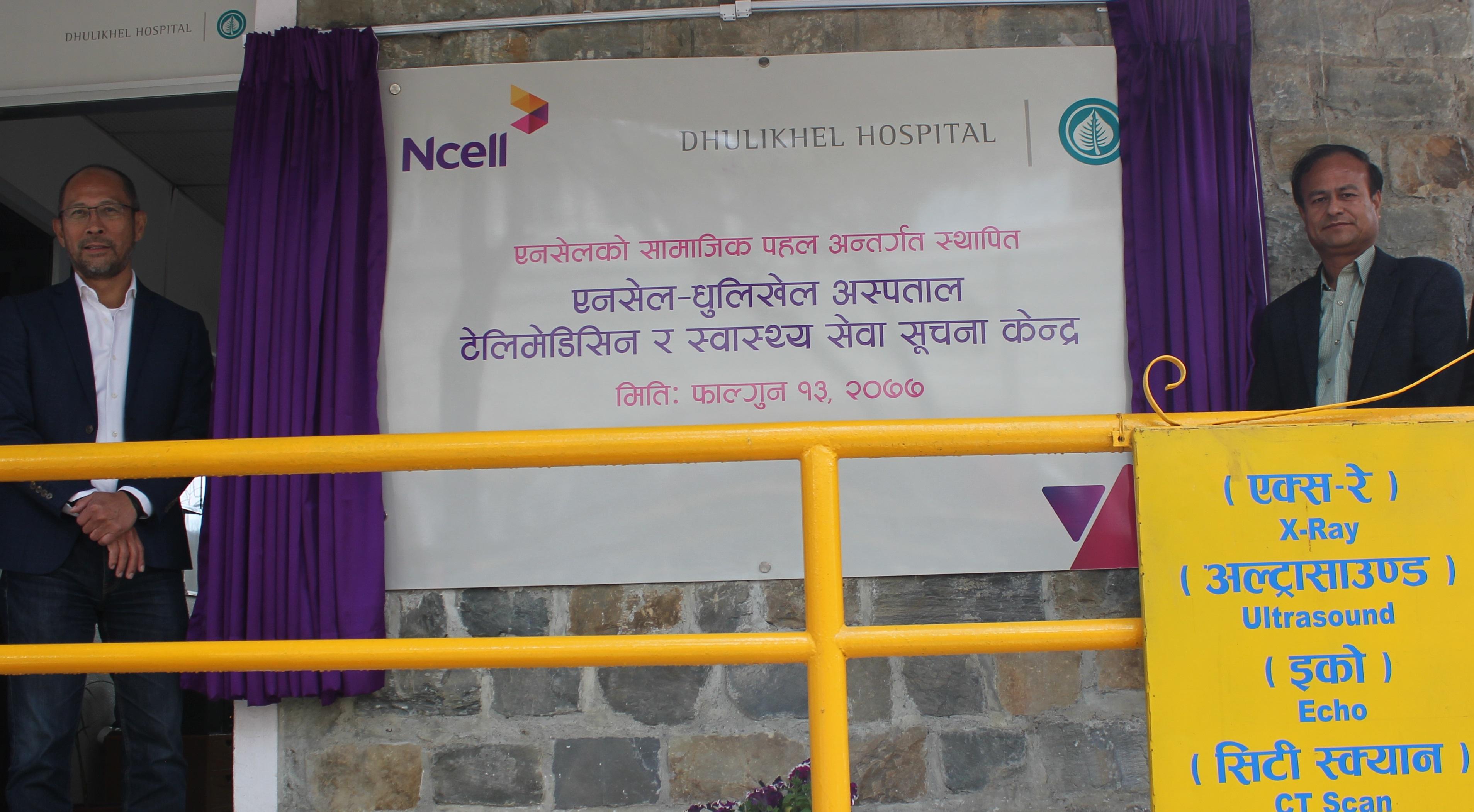 एनसेल र धुलिखेल अस्पतालको सहकार्यमा टेलिमेडिसिन र स्वास्थ्य सूचना कार्यक्रम शुरु