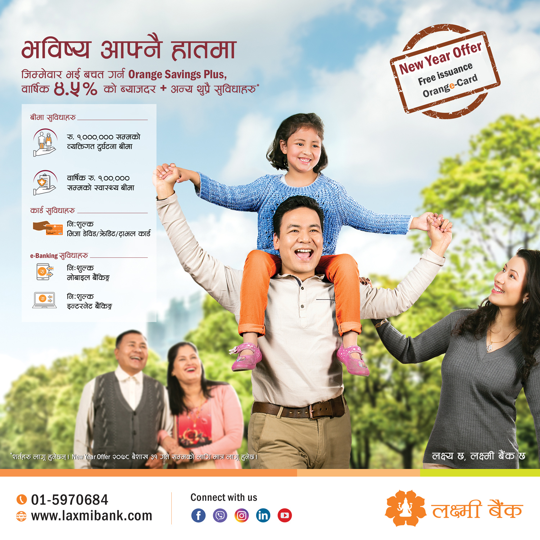 लक्ष्मी बैंकको 'ओरेन्ज सेभिंग प्लस'बाट ग्राहकहरूले ४.५ % वार्षिक ब्याज प्राप्त गर्ने