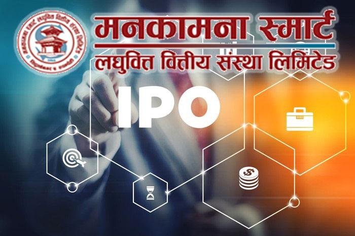 मनकामना स्मार्ट लघुवित्तको आईपीओ रिजल्ट सार्वजनिक, यसरी हर्नुहोस् रिजल्ट